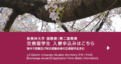 【Exchange student】J.F.Oberlin University Student Dormitory (FIH / FIH2) Application Form (Basic information) 交換留学生 桜美林大学 国際寮/第二国際寮 入寮申し込み専用フォーム