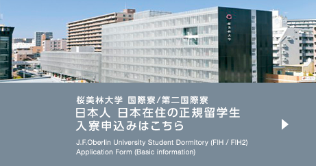 J.F.Oberlin University Student Dormitory (FIH / FIH2) Application Form (Basic information) 桜美林大学 国際寮/第二国際寮 入寮申し込み専用フォーム