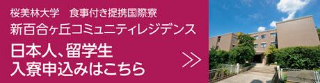桜美林大学 食事付き提携国際寮 新百合ヶ丘コミュニティレジデンス 日本人、留学生入寮申し込みはこちら
