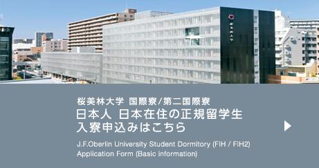J.F.Oberlin University Student Dormitory (FIH / FIH2) Application Form (Basic information) 桜美林大学 国際寮/第二国際寮 入寮申し込み専用フォーム